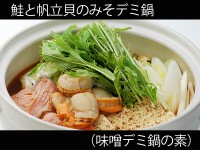 A鮭と帆立貝のみそデミ鍋(味噌デミ鍋の素)
