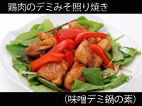 A鶏肉のデミみそ照り焼き(味噌デミ鍋の素)
