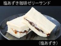 A塩あずき珈琲ゼリーサンド(塩あずき)