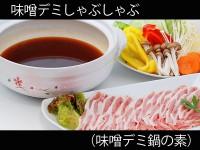 A味噌デミしゃぶしゃぶ(味噌デミ鍋の素)