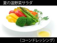 A_corndore_001natsunoonyasai
