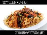 A_0815013_shisenmabo