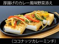 A_0917012_curryminchi