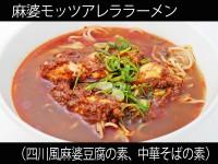 A_0815038_shisenmabo,chukasoba