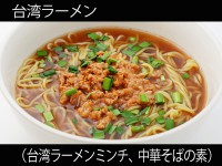 A_0910096_taiwanminchi,chukasoba