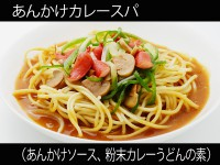 A_0611053_ankakesauce,funmatsucurry