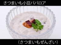A_0802019_satsumaimozenzai