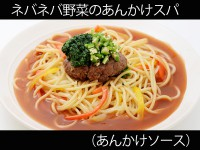 A_0611054_ankakesauce