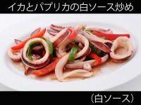 A_0619001_shirosauce