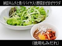 A_0402053_tokumomi