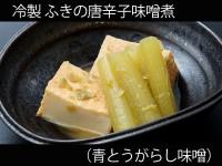A_0531021_aotogarashi