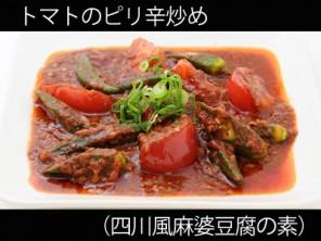 A_0815046_shisenmabo