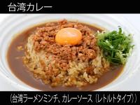 A_0812067_curryreto,taiwanminchi
