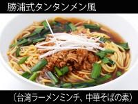 A_0910113_taiwanminchi,chukasoba