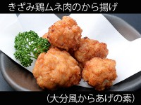 A_0430061_oitafukaraage