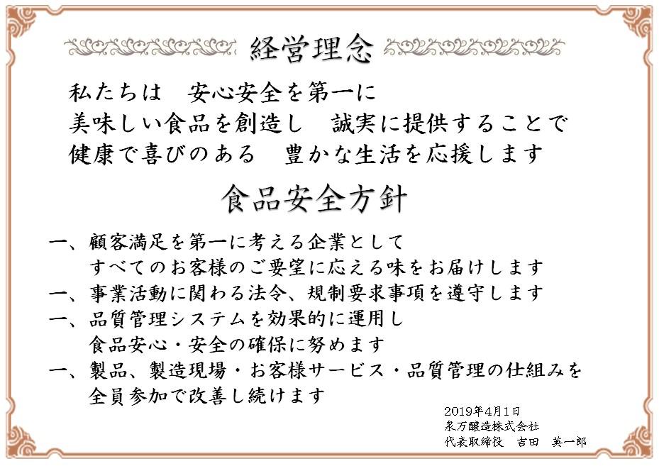 経営理念  食品安全方針190401