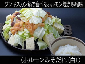 A_0429040_horumisoshiro