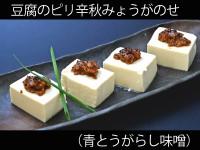 A_0531030_aotougarashi