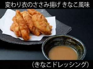 A_0723003_kinakodore