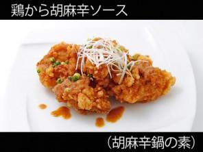 A_0316055_gomakara