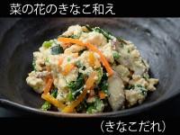 A_0532010_kinakodare