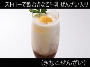 A_0818010_kinakozenzai