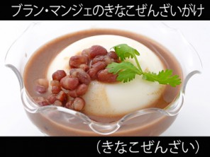 A_0818011_kinakozenzai