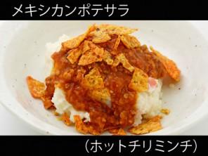 A_0919010_hotchiri