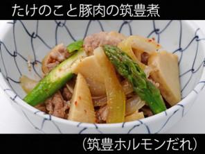 A_0432029_chikuho