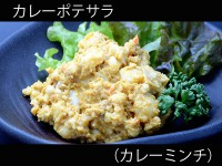 A_0920002_curryminchi2