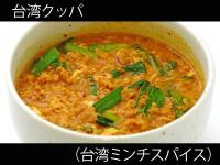 A_0921002_taiwanspice