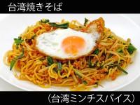 A_0921003_taiwanspice