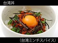 A_0921005_taiwanspice