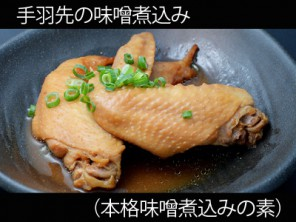 A_0124011_honkakumiso
