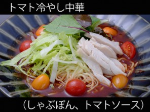 A_0506029_shabupon,tomatosauce