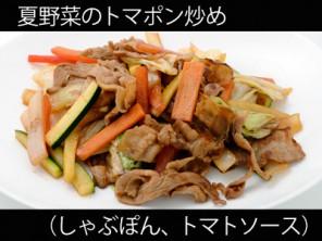 A_0506031_shabupon,tomatosauce