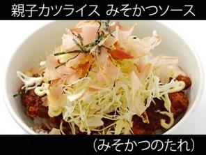A_0518041_misokatsu