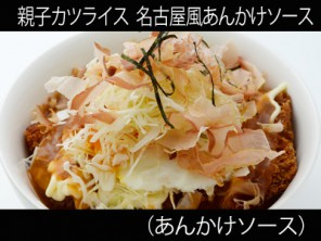 A_0611061_ankakesauce