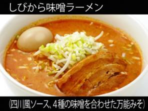 A_0625013_shisensauce,4-bannomiso
