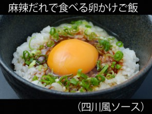 A_0625014_shisensauce