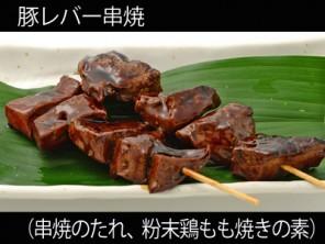 A_0434014_kushiyaki,funmatsutorimomo