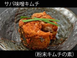 A_0925017_p-kimuchi