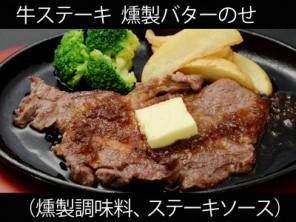 A_0927023_p-kunsei,steak