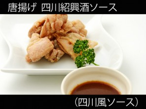 A_0625030_shisensauce