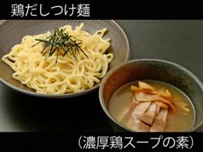 A_0310087_nokotorisoup