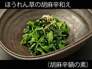 A_0316058_gomakara