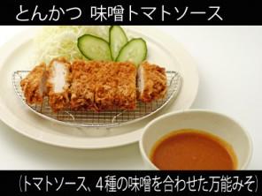 A_0819034_tomatosauce,4-bannomiso