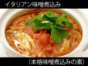 A_0124019_honkakumiso