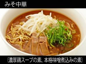 A_0310089_nokotorisoup,honkakumiso