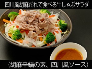 A_0316059_gomakara,shisensauce